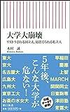 「大学大崩壊 リストラされる国立大、見捨てられる私立大 (朝日新書)」販売ページヘ