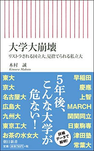 大学大崩壊 リストラされる国立大、見捨てられる私立大 (朝日新書)