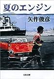 夏のエンジン (文春文庫)