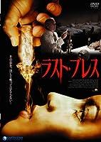 ラスト・ブレス [DVD]