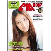 CM NOW (シーエム・ナウ) 2011年 07月号 [雑誌]