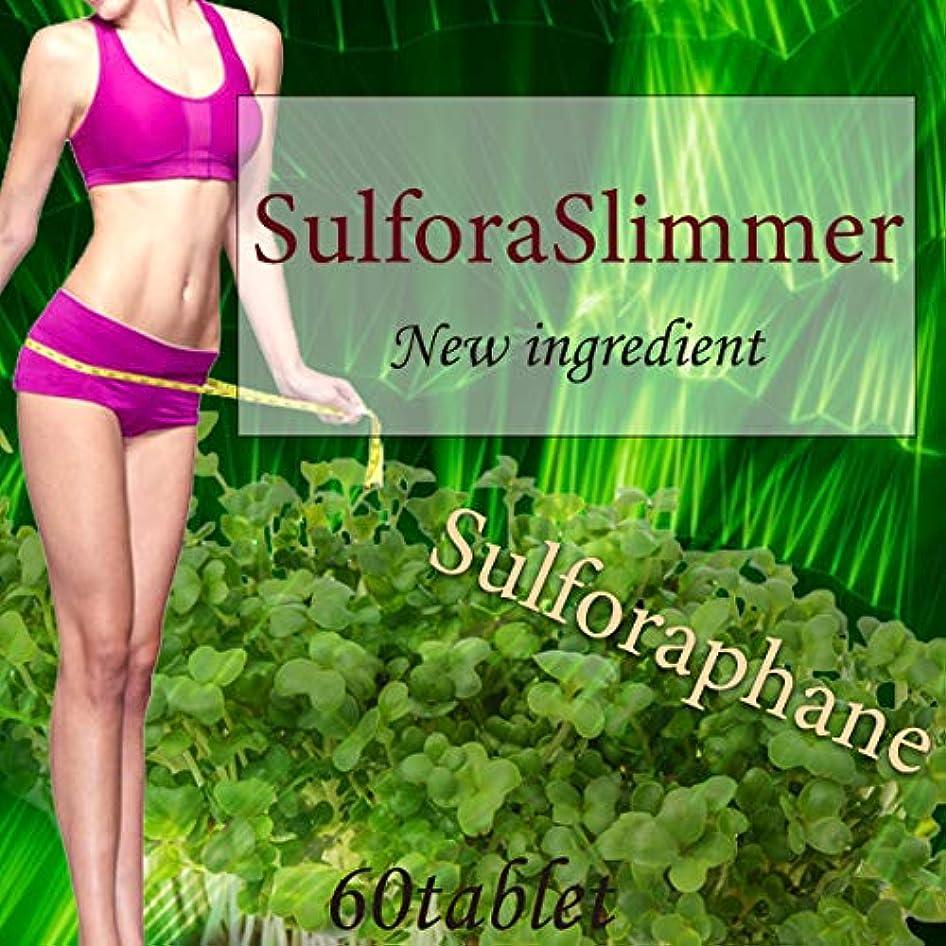 バルーン重要な役割を果たす、中心的な手段となる気づくスルフォラスリマー