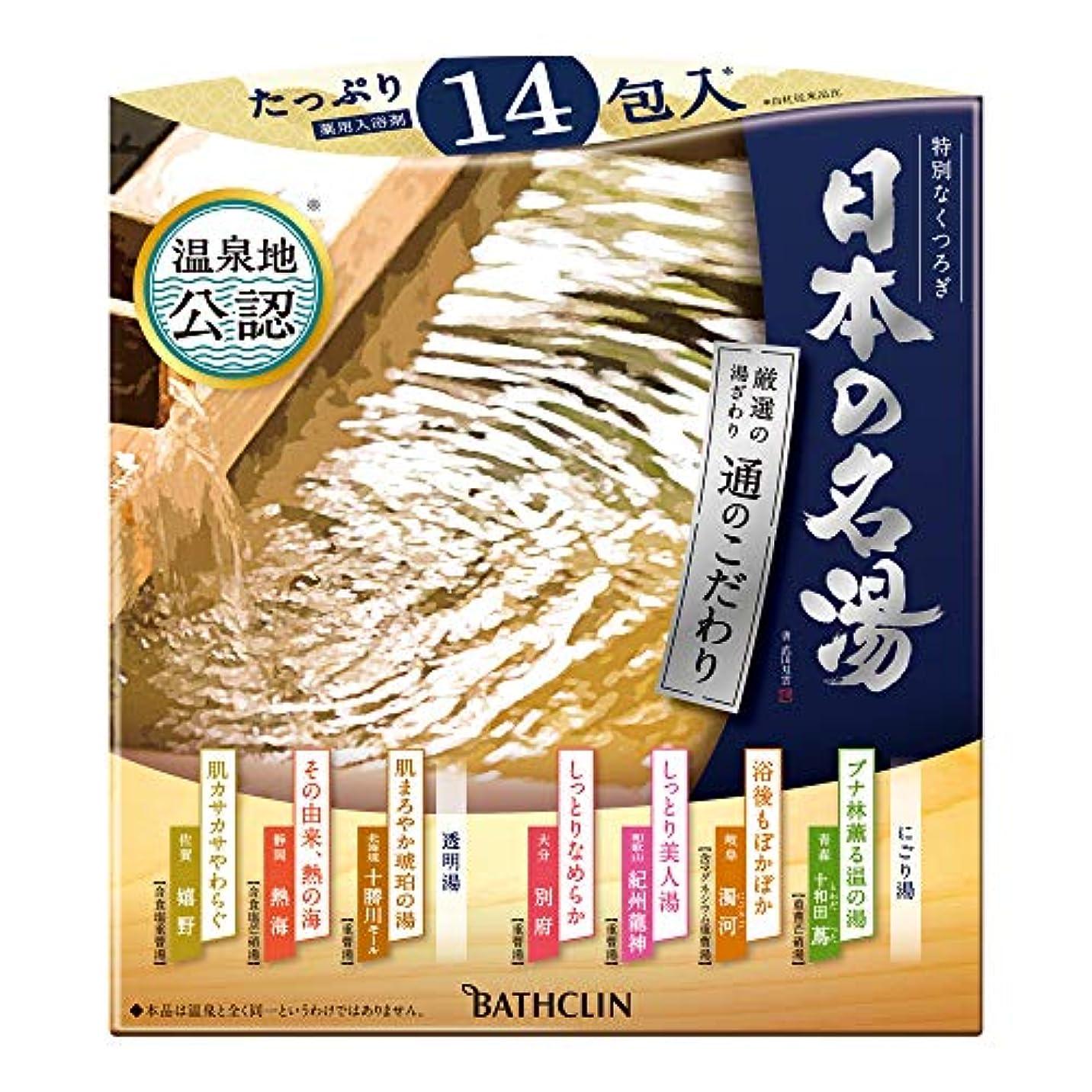 戦術頑張る妖精日本の名湯 通のこだわり 入浴剤 色と香りで情緒を表現した温泉タイプ入浴剤 セット 30g×14包