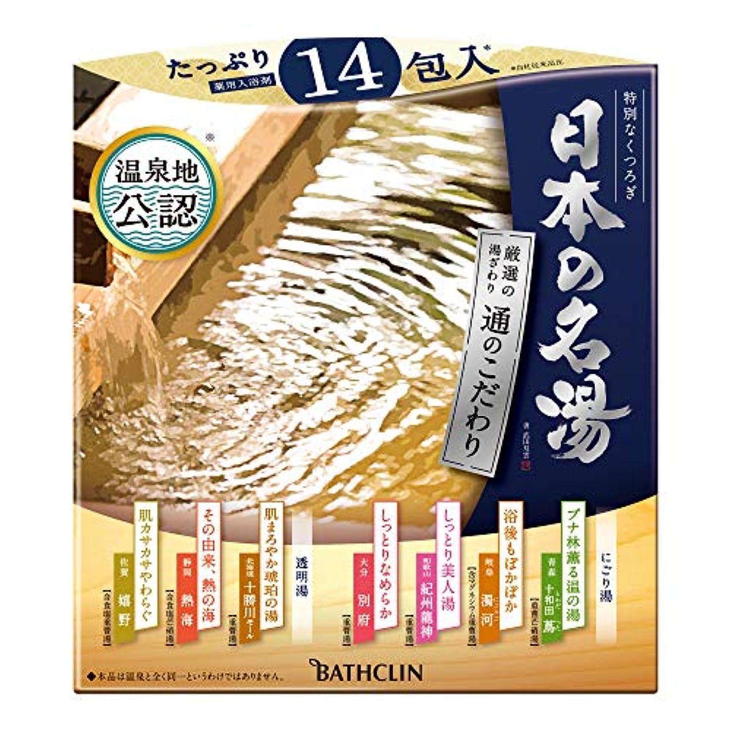 デュアル妻制約【医薬部外品】バスクリン 日本の名湯 入浴剤 通のこだわり 30g×14包 個包装詰め合わせ 温泉タイプ