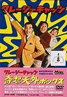クレージーキャッツ 奇想天外ボックス [DVD]