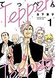 てっぺん1(ヒーローズコミックス)