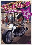 DD北斗の拳 4 (ゼノンコミックス)