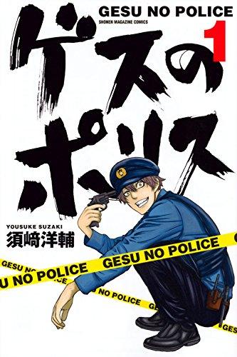 ゲスのポリス(1) (講談社コミックス)