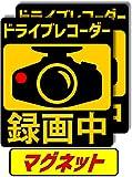 Ogriculture ドライブレコーダーステッカー 嫌がらせ運転抑制 縦9.8cmx横8.7cm 【日本製】録画中&オレンジ1&マグネット 2枚セット