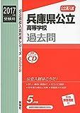 兵庫県公立高等学校  CD付  2017年度受験用 赤本 3028 (公立高校入試対策シリーズ)