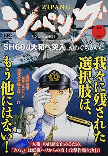 [画像:ジパング SH60J大和へ突入 アンコール刊行 (講談社プラチナコミックス)]
