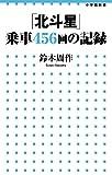 「北斗星」乗車456回の記録 (小学館新書)