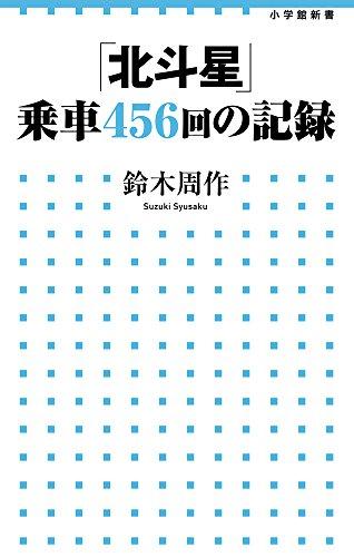 「北斗星」乗車456回の記録 (小学館新書)の詳細を見る