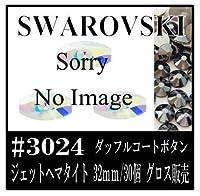 SWAROVSKI #3024 ダッフルコートボタンジェットヘマタイト32mm/30個 Buttona グロス