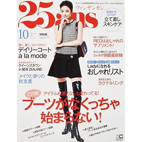 25ans (ヴァンサンカン) 2017年 10月号 × 特別セット