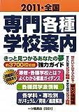 専門・各種学校案内 2011―全国
