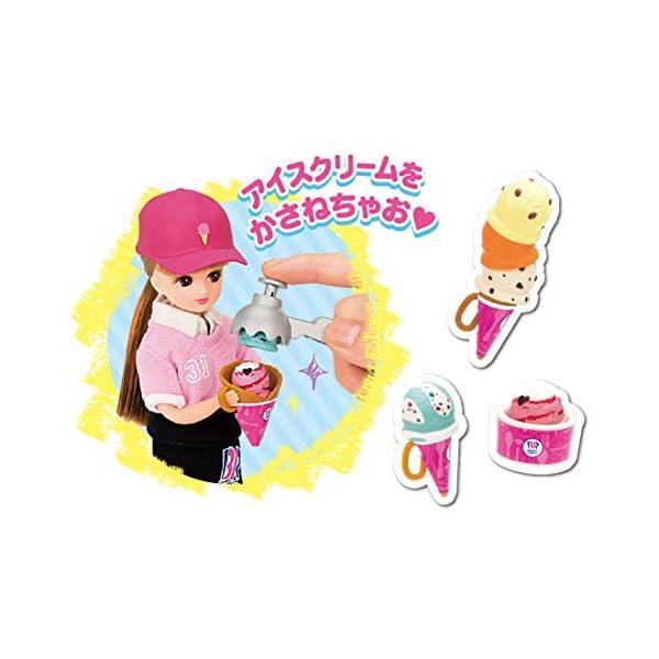 リカちゃん サーティワン アイスクリームショップの紹介画像4