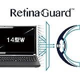 RetinaGuard 14型 ワイド ブルーライト90%カット保護フィルム