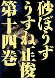 砂ぼうず 14巻 (ビームコミックス)