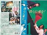 僕らに愛を!BOXセット [VHS]