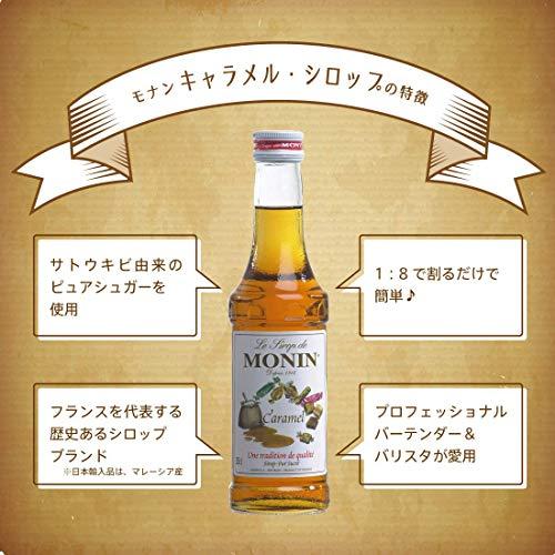 『MONIN(モナン) キャラメルシロップ250ml』の6枚目の画像