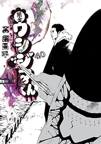 闇金ウシジマくん(40) (ビッグコミックス)