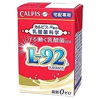 カルピス 守る働く乳酸菌 L-92乳酸菌配合 宅配専用 125ml×30本
