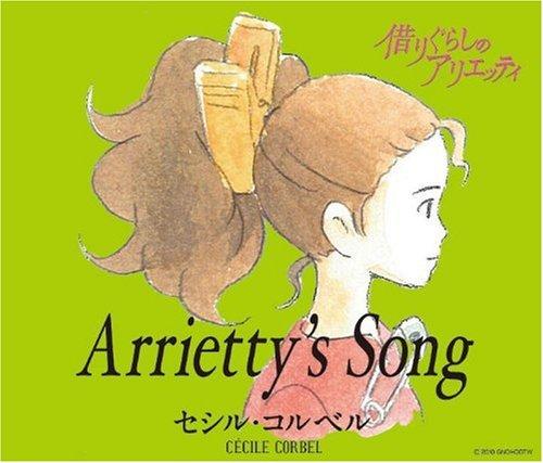 Arrietty's Song(借りぐらしのアリエッティ・主題歌)