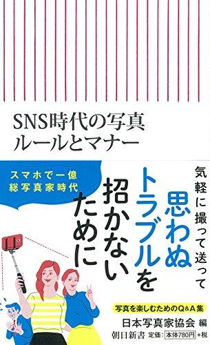 SNS時代の写真ルールとマナー (朝日新書)の詳細を見る