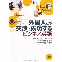 外国人との交渉に成功するビジネス英語 ([テキスト])