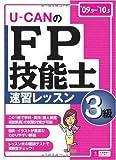 09~'10年版U-CANのFP技能士3級速習レッスン