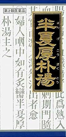 【第2類医薬品】「クラシエ」漢方半夏厚朴湯エキス顆粒 45包