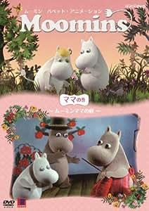 ムーミン パペット・アニメーション ママの巻 ~ムーミンママの庭~ [DVD]