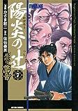 陽炎の辻 居眠り磐音(7) (アクションコミックス)