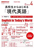 NHKラジオ 高校生からはじめる「現代英語」 2017年 4月号 [雑誌] (NHKテキスト)