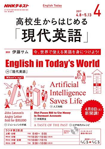 NHKラジオ 高校生からはじめる「現代英語」 2017年 4月号の書影
