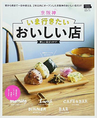 京阪神いま行きたいおいしい店 (えるまがMOOK)の詳細を見る