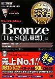 Bronze Oracle Database 11g SQL基礎I編(試験番号:1Z0-051J) (DVD付) (オラクルマスター教科書)