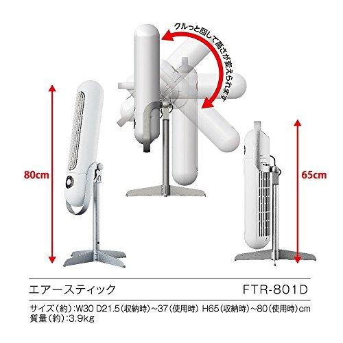 ピエリア 扇風機 エアスティックスノーホワイト FTR-801D WH