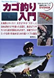 カゴ釣り入門―「釣れるチカラ」の基礎が身につくDVD付き (The New Standard BOOK)