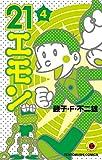 21エモン(4) (てんとう虫コミックス)