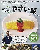 安くてかんたん やさい飯 増補改訂版 82+5 RECIPE 画像