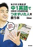 NOBU先生が中1英語【NEW HORIZON】でつまずいた人を救う本:DVD付