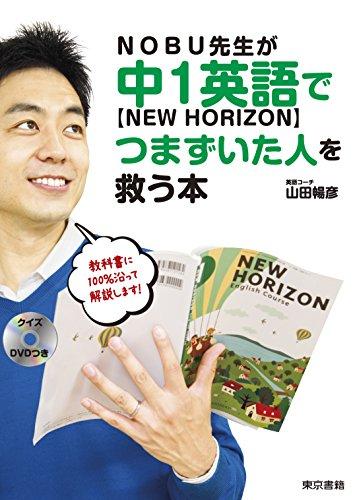 NOBU先生が中1英語【NEW HORIZON】でつまずいた人を救う本:DVD付の詳細を見る