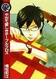 やがて愛しきテーブルクロス / 梅松 町江 のシリーズ情報を見る