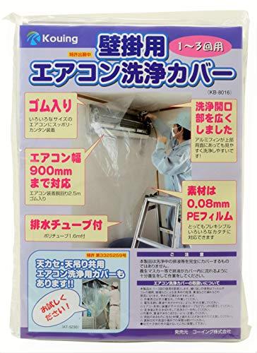 壁掛用 エアコン洗浄カバー KB-8016...