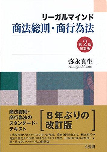 リーガルマインド商法総則・商行為法<第2版補訂版>