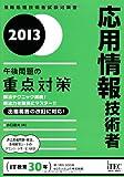 応用情報技術者午後問題の重点対策 2013 (情報処理技術者試験対策書)
