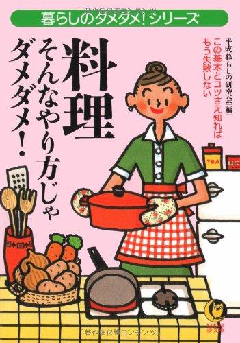 料理 そんなやり方じゃダメダメ!―暮らしのダメダメ!シリーズ (KAWADE夢文庫)の詳細を見る