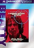 パララックス・ビュー [DVD]